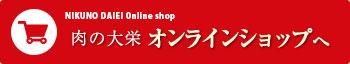 肉の大栄 オンラインショップへ