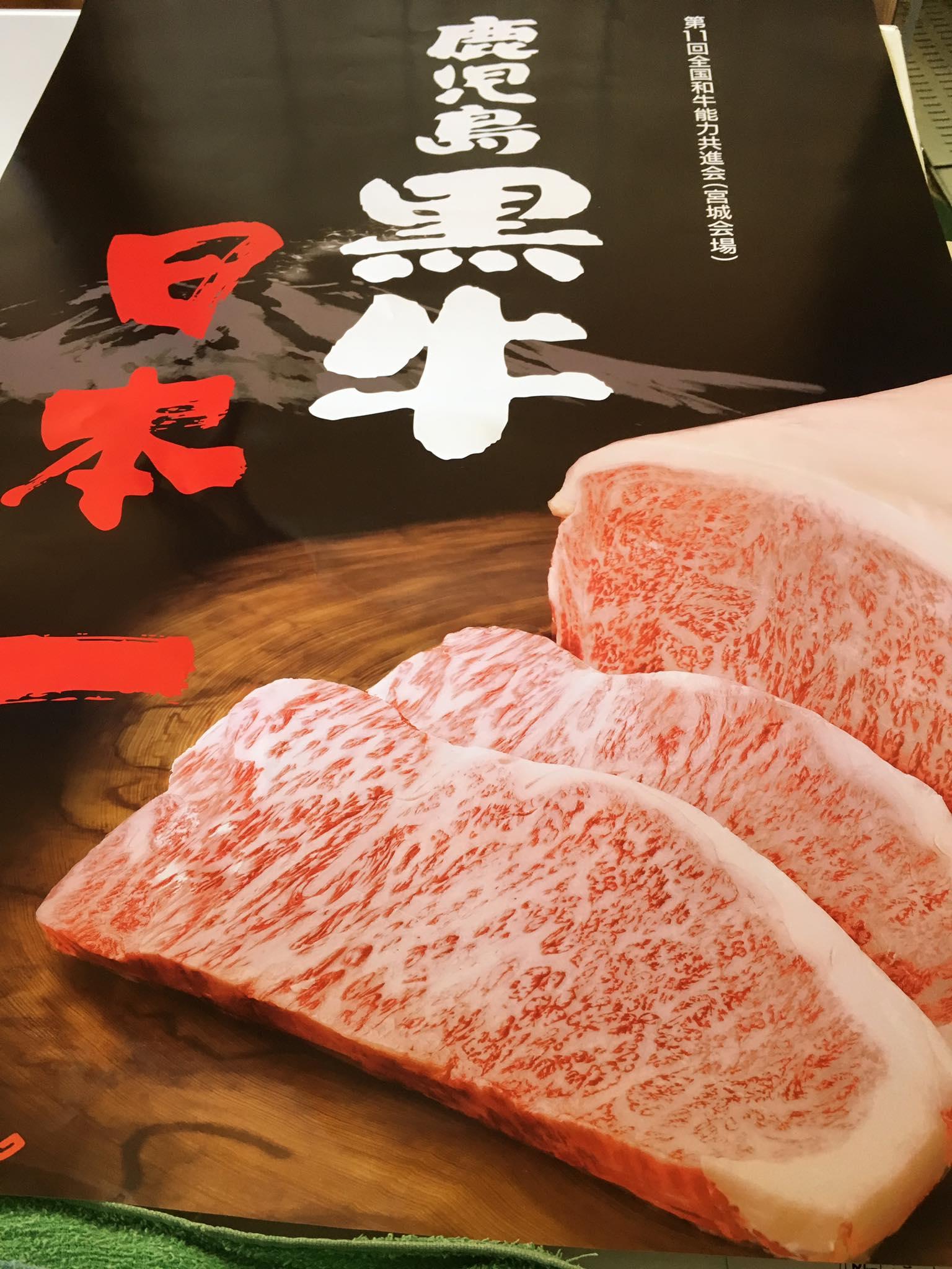 日本一の鹿児島の和牛!やったね!和牛能力共進会