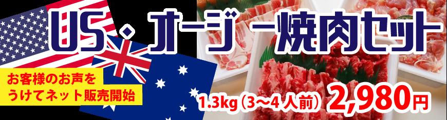 アメリカオーストラリア肉割引