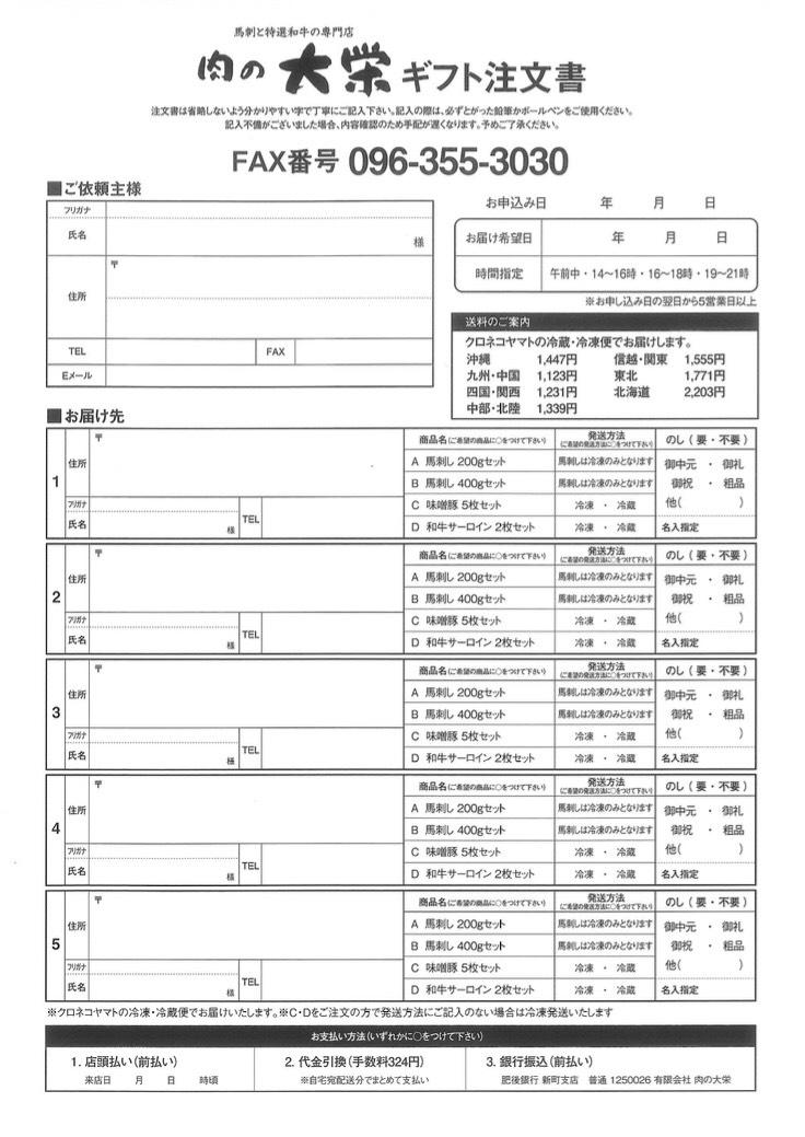2018年 夏のギフトセット受付開始!!