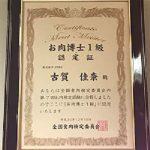 【お肉博士1級】合格しました!