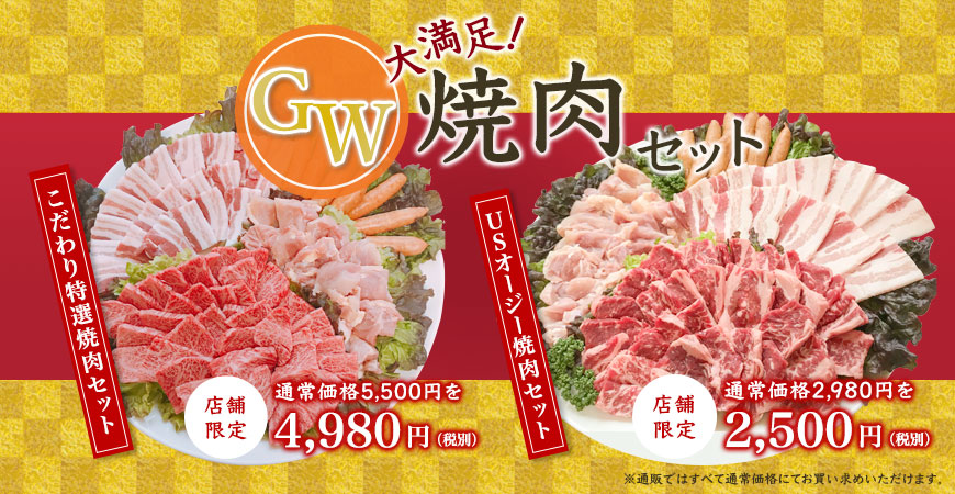 """GW焼肉セット"""