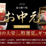 2019年 特選!夏のギフトセット受付開始!!
