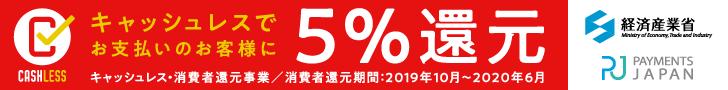 """""""キャッシュレス5%還元"""""""