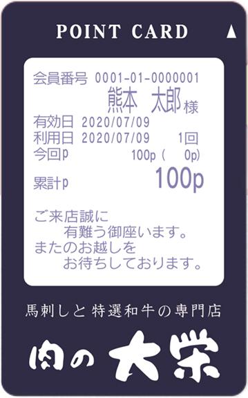 新しいカード